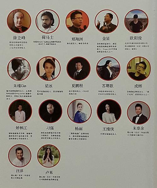 201606北京世界瑜伽峰會精采回憶錄-6
