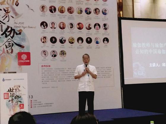 201606北京世界瑜伽峰會精采回憶錄-10