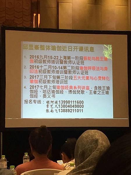 201606北京世界瑜伽峰會精采回憶錄-15
