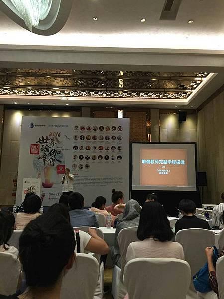 201606北京世界瑜伽峰會精采回憶錄-12