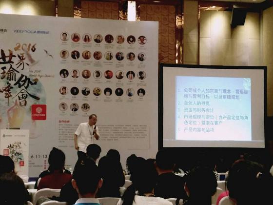 201606北京世界瑜伽峰會精采回憶錄-11