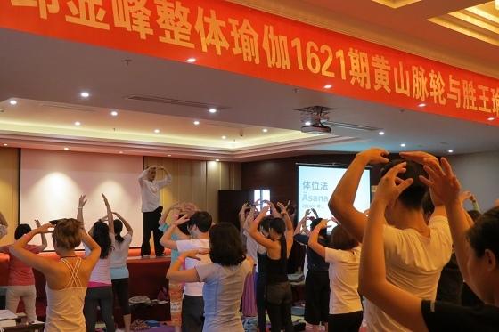 201607邱顯峰黃山脈輪與勝王瑜伽中級教師認證班精采回憶2-06