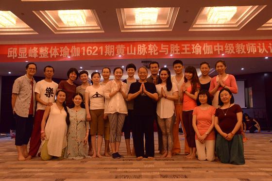 201607邱显峰黄山脉轮与胜王瑜伽中级教师认证班精采回忆4-2