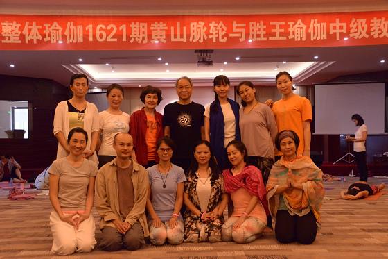 201607邱显峰黄山脉轮与胜王瑜伽中级教师认证班精采回忆4-5