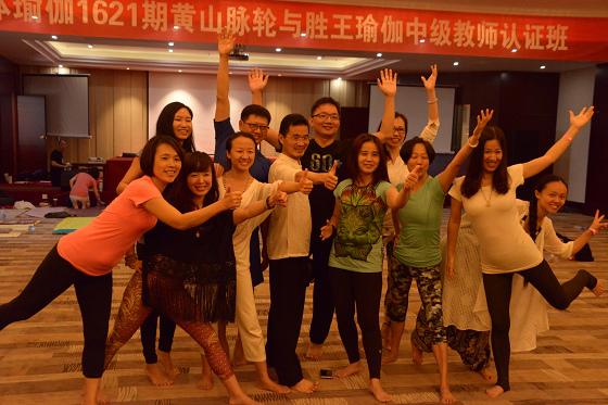 201607邱显峰黄山脉轮与胜王瑜伽中级教师认证班精采回忆4-8