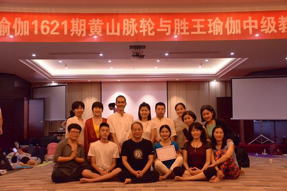 201607邱显峰黄山脉轮与胜王瑜伽中级教师认证班精采回忆4-11