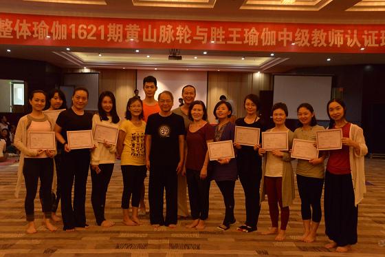 201607邱显峰黄山脉轮与胜王瑜伽中级教师认证班精采回忆4-16