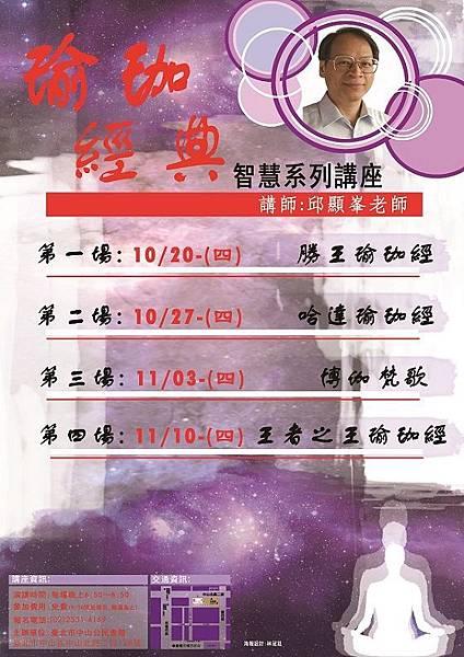 20161120-中山公民的瑜伽經典講座-海報
