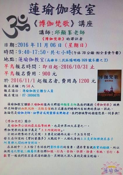 20161106-邱顯峯老師高雄博伽梵歌講座公告