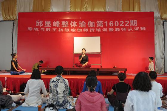 201609邱显峰上海脉轮与胜王瑜伽初级教师认证班2-4