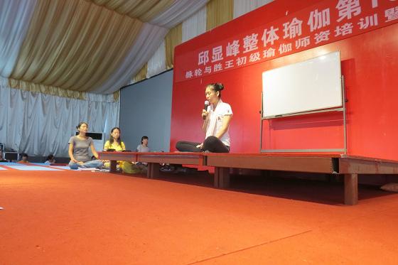 201609邱显峰上海脉轮与胜王瑜伽初级教师认证班2-11