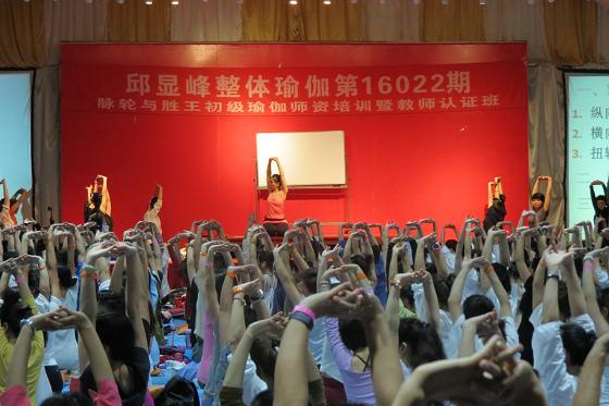201609邱显峰上海脉轮与胜王瑜伽初级教师认证班2-20