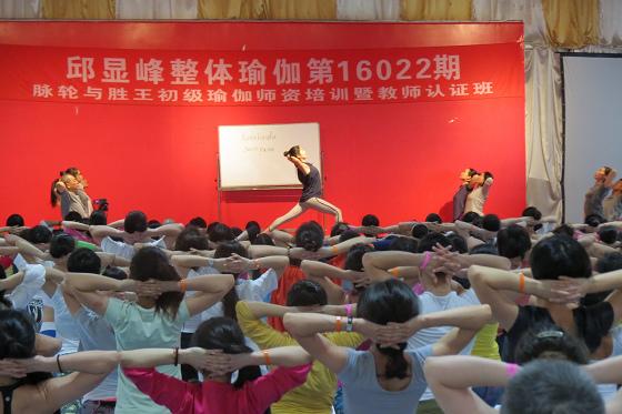 201609邱显峰上海脉轮与胜王瑜伽初级教师认证班2-22