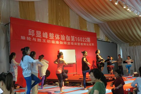 201609邱显峰上海脉轮与胜王瑜伽初级教师认证班2-26