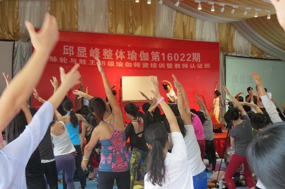 201609邱显峰上海脉轮与胜王瑜伽初级教师认证班2-29