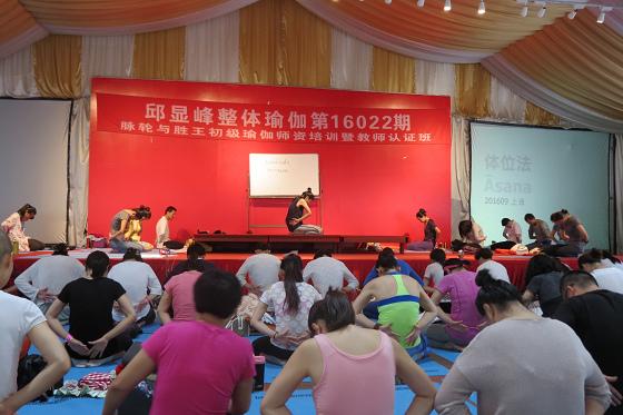 201609邱显峰上海脉轮与胜王瑜伽初级教师认证班2-23