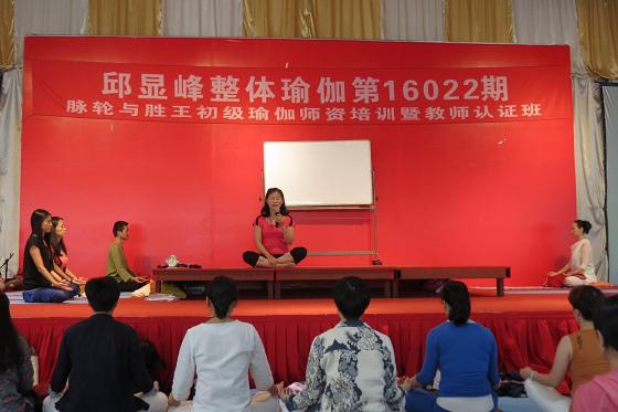 201609邱显峰上海脉轮与胜王瑜伽初级教师认证班2-24