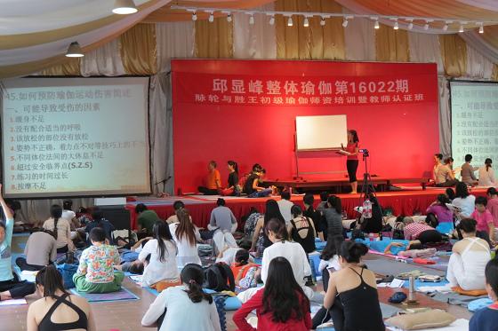201609邱显峰上海脉轮与胜王瑜伽初级教师认证班2-25