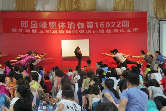 201609邱显峰上海脉轮与胜王瑜伽初级教师认证班2-31