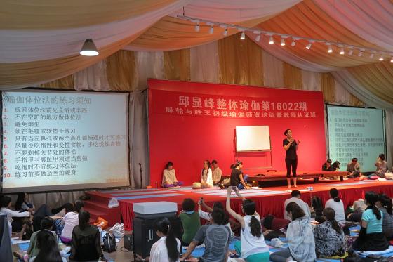 201609邱显峰上海脉轮与胜王瑜伽初级教师认证班2-33