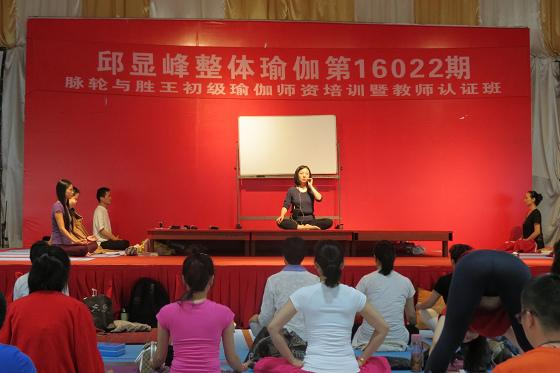 201609邱显峰上海脉轮与胜王瑜伽初级教师认证班2-42