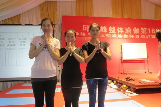 201609邱显峰上海脉轮与胜王瑜伽初级教师认证班C-14