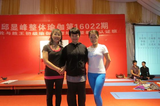 201609邱显峰上海脉轮与胜王瑜伽初级教师认证班C-22