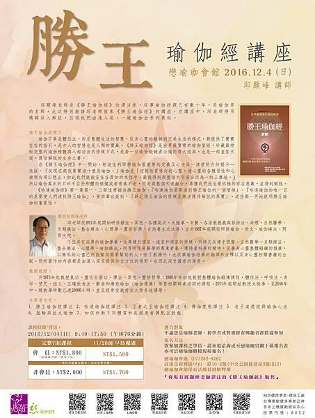 20161204-邱顯峯老師高雄勝王瑜伽經講座公告