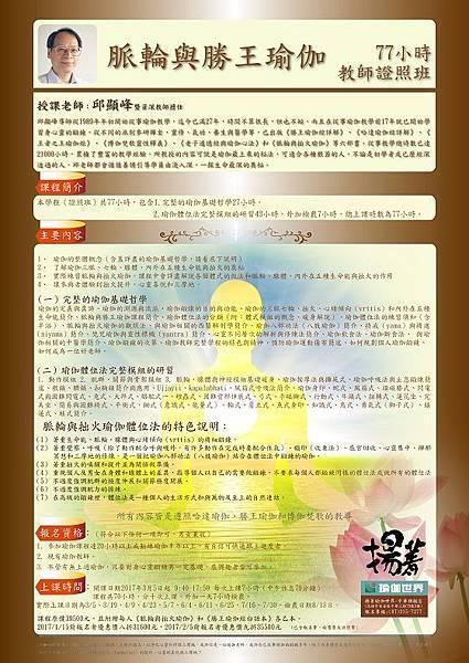 20170315-揚菁脈輪與勝王瑜伽1601期部落格公告