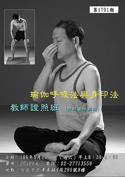 呼吸身印證照dm (1)