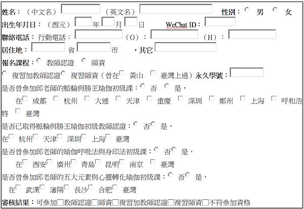201712成都-報名表繁1