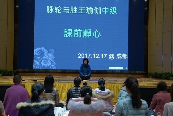 201712成都脈輪與勝王瑜伽中級教師認證班精采回憶-2-013