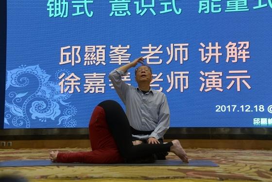 201712成都脈輪與勝王瑜伽中級教師認證班精采回憶-2-015