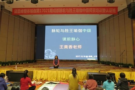 201712成都脈輪與勝王瑜伽中級教師認證班精采回憶-2-004
