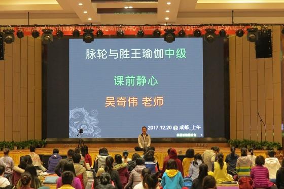 201712成都脈輪與勝王瑜伽中級教師認證班精采回憶-2-016