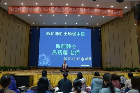 201712成都脈輪與勝王瑜伽中級教師認證班精采回憶-2-022