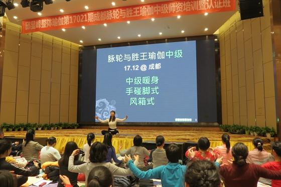 201712成都脈輪與勝王瑜伽中級教師認證班精采回憶-2-026