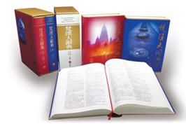 梵漢大辭典