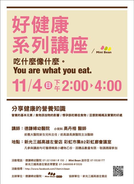 迷你豆 好健康系列講座 高雄左營新光三越-2012-1028