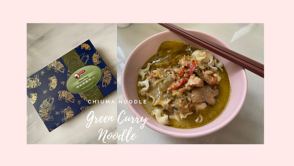Green Curry noodle.png