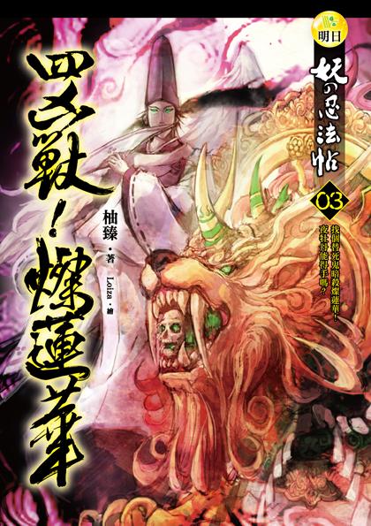 【妖的忍法帖03】四凶獸!燦蓮華