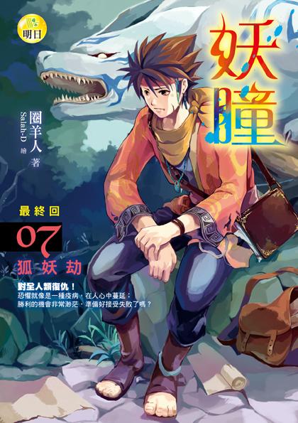 【妖瞳07 】狐妖劫(最終回)