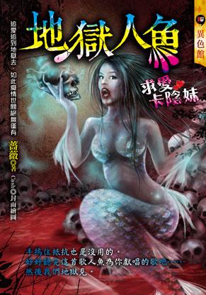 822_地獄人魚