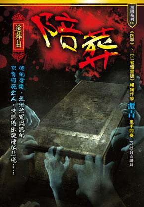 831 陪葬【送葬曲】