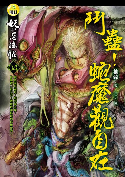 【妖的忍法帖04】鬥蠱!蛇魔觀自在