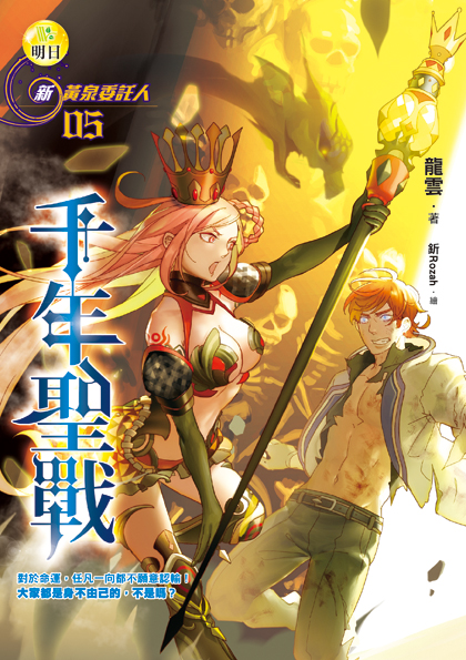 【新黃泉委託人05】千年聖戰