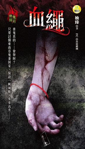 血繩【無間鬼月】