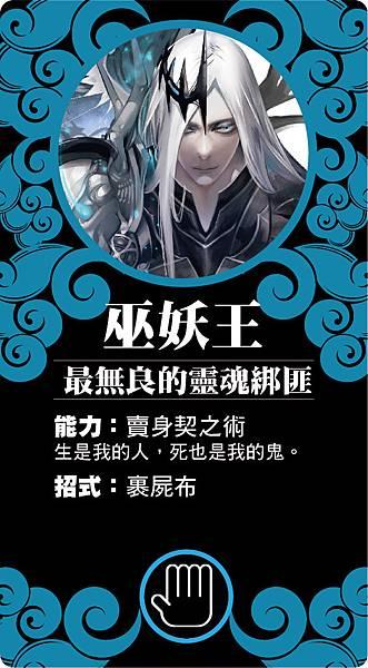 【八百鬼13】巫妖魔神_戰鬥卡