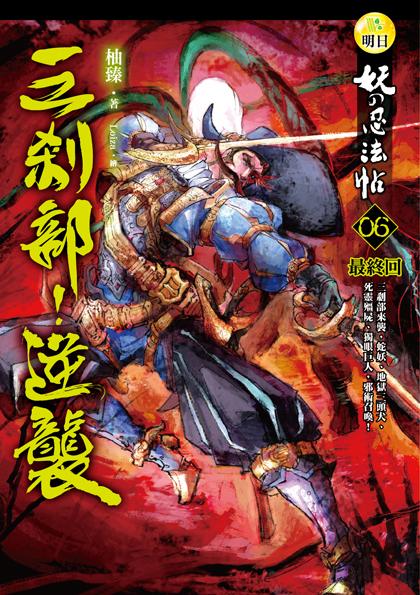【妖的忍法帖06 最終回】三剎部!逆襲