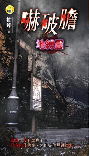 046 <嚇破膽:地缚靈> 柚臻/著